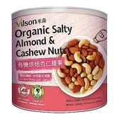 [米森] 有機烘焙杏仁腰果-玫瑰鹽(150g/罐)