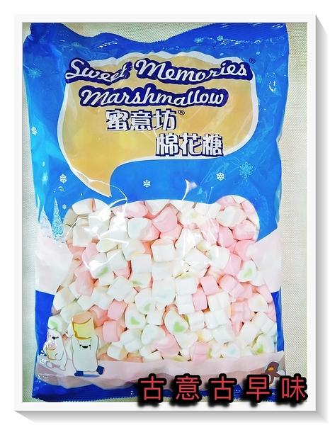古意古早味 蜜意坊棉花糖(迷你心/1000g/1.5cm) 懷舊零食 童玩 糖果 心心 棉花糖