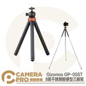 ◎相機專家◎ Gizomos GP-05ST 8節不銹鋼輕便型三腳架 兼容手機 相機 GoPro 最高105cm 公司貨