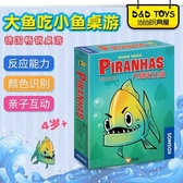 大魚吃小魚親子互動桌游兒童益智游戲【聚寶屋】