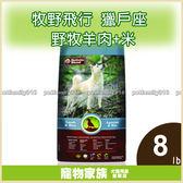 寵物家族*-牧野飛行全然寵物鮮糧 獵戶座 野牧羊+米 全然狗鮮糧 8lb(3.63公斤)