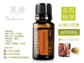 乳香精油Frankincense 15ml doTERRA 美商多特瑞精油 (免運)