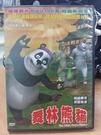 挖寶二手片-B09-018-正版DVD*動畫【舞林熊貓】-國語發音-
