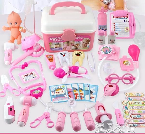 家家酒聽診器仿真小醫生玩具套裝護士兒童醫療箱打針 遇見初晴
