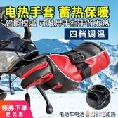【免運快出】 第梵緹電熱手套電動車發熱手套加熱手套保暖電暖充電手套騎行摩托 奇思妙想屋