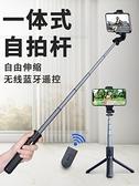 自拍架照攝神器通用便攜一體式伸縮三腳架無線戶外遙控 【七七小鋪】