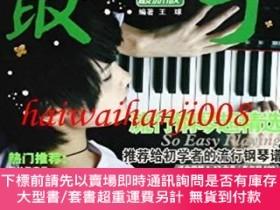 二手書博民逛書店【未讀品】罕見最易上手 流行鋼琴超精選 BOOK (最易上手) 樂譜Y465018 王球 編