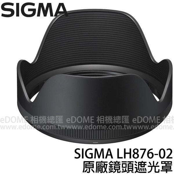 SIGMA LH876-02 / 876-02 原廠鏡頭遮光罩 (3期0利率 免運 恆伸公司貨) 適用 24-105mm F4 DG OS HSM Art