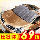 汽車前窗防曬隔熱 遮陽板 【AE10154】i-Style居家生活