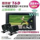發現者T6D 機車行車紀錄器前後SONY雙鏡頭 WiFi 功能 *贈16G記憶卡 *頂高規格