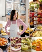 巴黎風味廚房:從日常美味到聚會盛宴,簡單美好法式餐桌風景【城邦讀書花園】