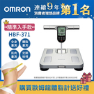 OMRON 歐姆龍 HBF-371 體重體脂計 銀色 (另售 HBF-216) 送輪胎造型工具組