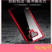 【萌萌噠】三星 Galaxy Note9 晶彩系列 仟薄透明軟硬殼 全包防摔矽膠軟邊 透明PC背板 手機殼 外殼