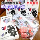 國際生醫 平面醫療口罩【10入】AMISS台灣黑熊 熊讚 台灣製 雙鋼印口罩 彩色口罩 印花圖案口罩