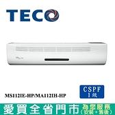 TECO東元20-22坪MS112IE-HP/MA112IH-HP變頻冷暖空調_含配送+安裝【愛買】