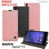 快速出貨 Metal-Slim Sony Xperia T3 D5103 隱藏磁吸側掀可立皮套 保護套