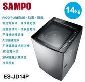 【佳麗寶】-留言再享折扣(SAMPO聲寶)14公斤PICO PURE變頻洗衣機(ES-JD14P)