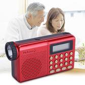 收音機 輝邦破冰者kkf162新款老人收音機便攜式插卡充電小音響led手電mp3【快速出貨】