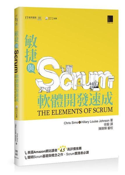 (二手書)敏捷與Scrum軟體開發速成