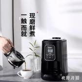 咖啡機家用全自動研磨豆一體機美式滴漏式小型辦公室咖啡機 FF1734【衣好月圓】