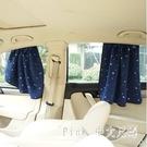 汽車遮陽簾側窗簾防曬貼車內車用遮陽擋汽車...