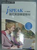 【書寶二手書T3/語言學習_QCO】iSpeak進階版現代英語學習教材-實用英語_1~4冊合售_附殼未拆