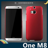 HTC One M8 細磨砂手機殼 PC硬殼 超薄簡約 防指紋 保護套 手機套 背殼 外殼