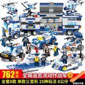 倍奇積木男孩子警察城市拼裝玩具車兒童益智軍事組裝5-6-10-12歲 AD980『寶貝兒童裝』
