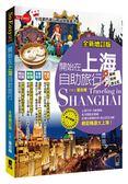 開始在上海自助旅行 附蘇州.杭州.迪士尼(全新增訂版)