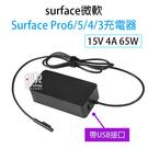 【妃凡】surface 微軟 Surface Pro 6/5/4/3 充電器 15V 4A 65W USB孔 30