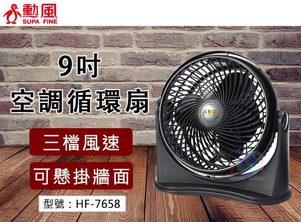 【尋寶趣】勳風 空氣循環扇 9吋 黑旋風空調扇 三段風速 立式/壁掛式 電扇 桌扇 涼風扇 HF-7658
