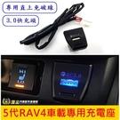 TOYOTA豐田【5代RAV4專用充電座】直上免破線 2019-2021年RAV4五代 USB充電器