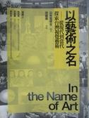 【書寶二手書T1/藝術_XFK】以藝術之名-從現代到當代,探索台灣視覺_徐蘊康撰稿, 公共電視編