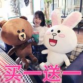 毛絨玩具布朗熊公仔可妮兔抱枕大號玩偶生日禮物抱抱熊女生布娃娃-大小姐韓風館