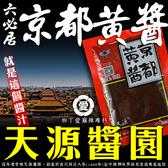 柳丁愛☆六必居 天源醬園 京都黃醬150g【A678】拌麵醬 乾黃醬 老北京炸醬麵