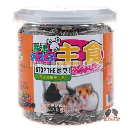 【寵物王國】PEICI-小動物用葵瓜子(小顆粒)200g
