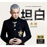 【停看聽音響唱片】【CD】大壯:坦白 (3CD)