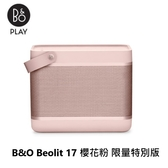 【24期0利率】B&O PLAY BEOPLAY Beolit17 無線藍牙喇叭 櫻花粉 限量特別版