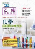 乙級化學學術科必勝寶典-修訂版(第三版)