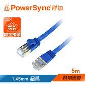 群加 PowerSync Cat.6a 1.45mm超扁線(鍍金頭) / 5M (C6A05FL)