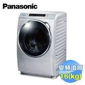 國際 Panasonic 16公斤ECONAVI洗脫滾筒洗衣機 NA-V178DW
