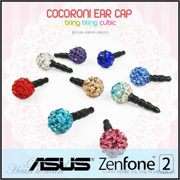 ☆球型鑽石耳機孔防塵塞/ASUS ZenFone 2 Laser ZE500KL/ZE550KL/ZE601KL/Selfie ZD551KL