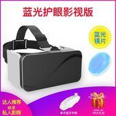 VR眼鏡 便攜vr眼鏡虛擬現實4d眼睛rv頭戴式可折疊3d立體游戲機蘋果小米華為vivo智慧