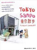 東京散步 TOKYO SANPO:用最溫暖的方式了解東京