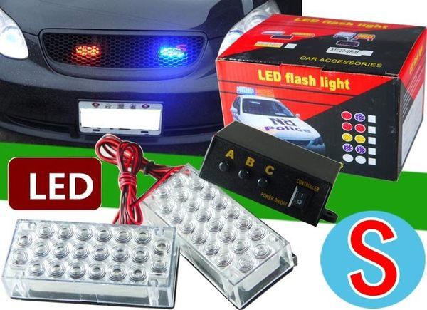 22顆燈 小長型 3段式 長型 紅藍 LED將軍燈 閃爍燈 爆閃燈 警示燈 長官燈 廟會前導車