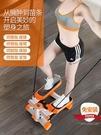踏步機家用女機免安裝登山機多功能瘦腰機腳...
