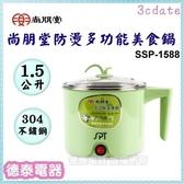 尚朋堂【SSP-1588】防燙不鏽鋼多功能美食鍋【德泰電器】