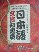 【書寶二手書T8/語言學習_ZDM】日本語文法知惠袋_蔡佩青