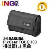 HAKUBA PixGear TOUGH03 相機套(L) 黑色 數位小相機包 適用G7X II、RX100 V