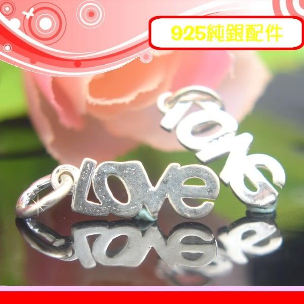 銀鏡DIY S925純銀材料配件/亮面英文字母LOVE小吊墜~適合手作蠶絲蠟線/幸運衝浪繩(非316白鋼)